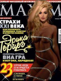 Эрика Герцег на обложке журнала