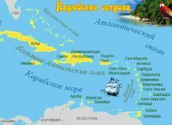 карибские острова где находятся
