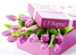 Какой подарок выбрать на 8 марта