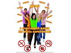 Международный день борьбы с наркоманией