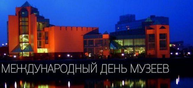 Международный день музеев1