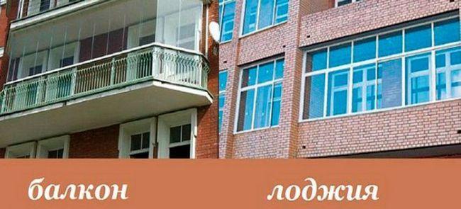 отличие балкона от лоджия