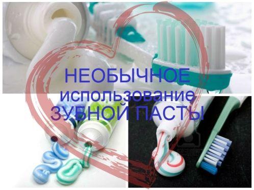 Выбор зубной пасты от прыщей