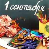 праздники россии в сентябре