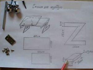 Стол для ноутбука своими руками 1