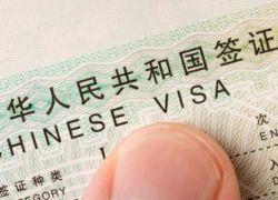 Виза в китай для россиян