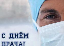 Всемирный день врача