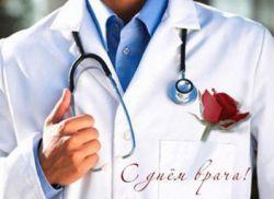 Всемирный день врача1